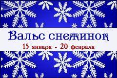 Международный конкурс детского творчества  «Вальс снежинок»
