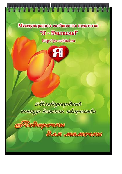 http://ya-uchitel.ru/_pu/40/82733800.png