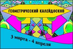 Международный конкурс детского творчества «Геометрический калейдоскоп»