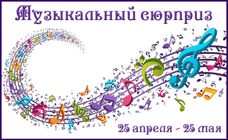 Музыкальные международные детские конкурсы