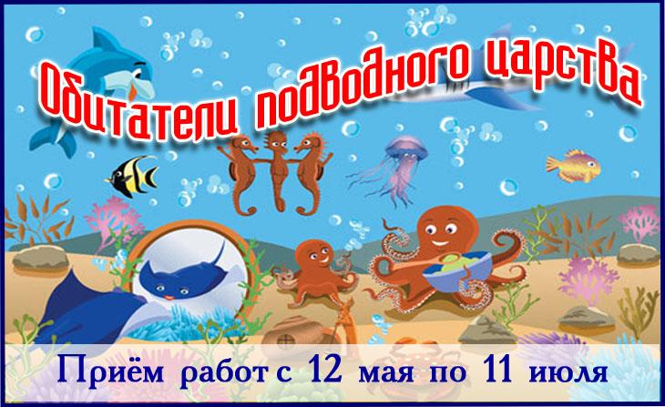 """Международный конкурс для детей и педагогов """"Обитатели подводного царства"""""""