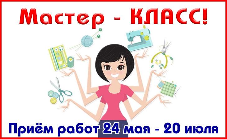 """Международный творческий конкурс для педагогов и родителей """"Мастер-КЛАСС!"""""""