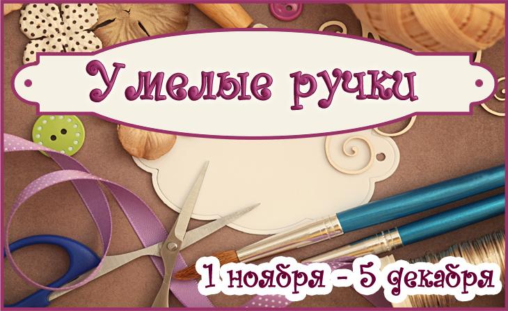 """Международный конкурс детских поделок """"Умелые ручки"""""""