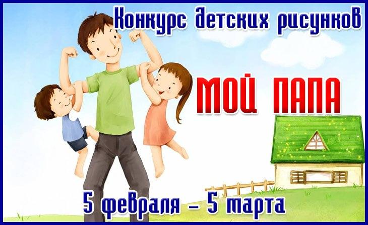 II Международный конкурс детских рисунков «Мой папа»