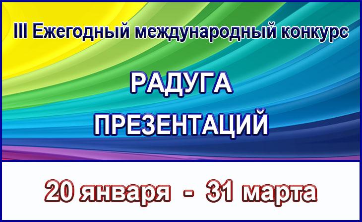 """III Ежегодный международный конкурс """"Радуга презентаций"""""""