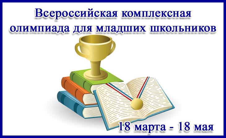 Всероссийская комплексная олимпиада для младших школьников (1, 2 классы)