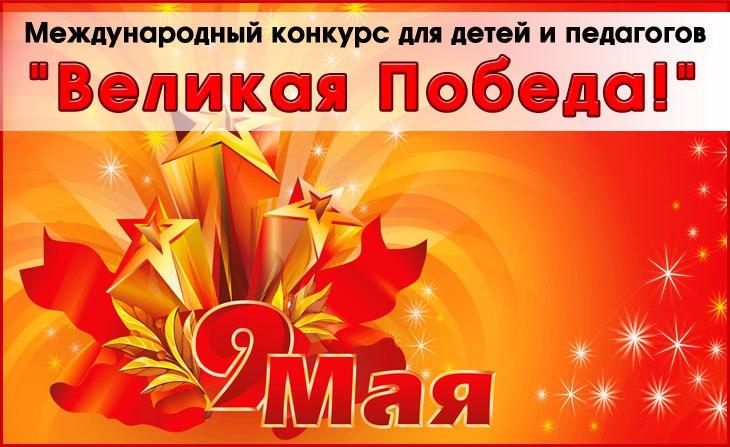 """II Международный конкурс для детей и педагогов """"Великая Победа!"""""""