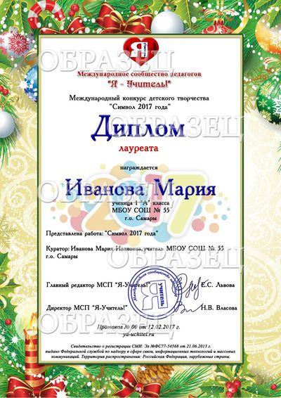 Всероссийские и международные конкурсы в 2017 году