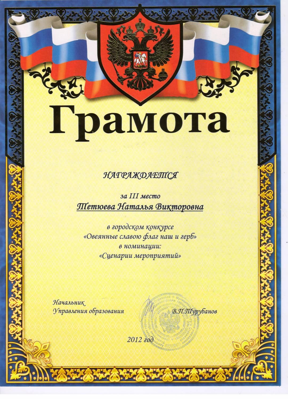 Результаты конкурса овеянные славой и флаг наш и герб