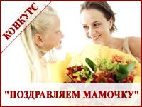 Конкурс поздравлений маме