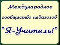Сообщество педагогов