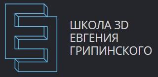 Школа 3D Евгения Грипинского gripinsky.ru