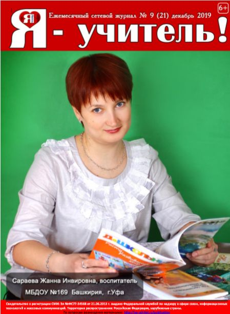 """Журнал для педагогов """"Я - Учитель"""""""
