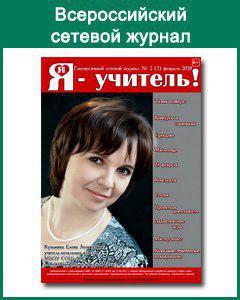 Журнал для педагогов